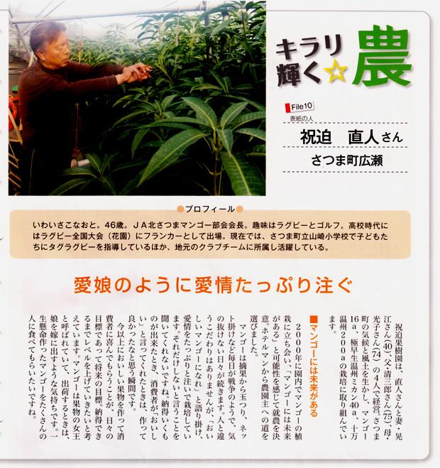 キラリ輝く 農 紹介記事