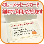 熨斗・メッセージカードは無料です