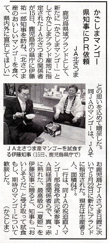 6月16日の日本農業新聞の朝刊