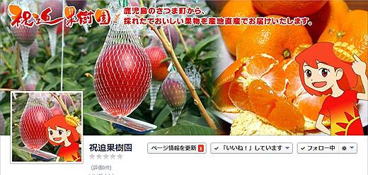 祝迫果樹園Facebookページ