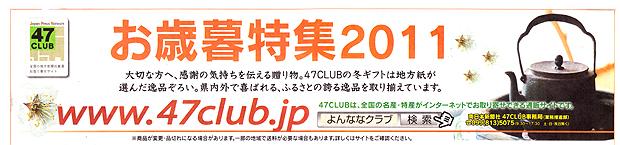 47CLUB お歳暮特集2011