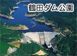 鶴田ダム公園