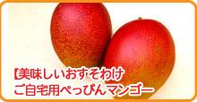 美味しいおすそわけ ご自宅用マンゴー