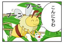 ミツバチ交配2コマ