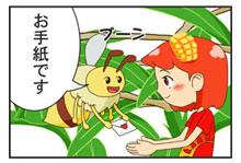 ミツバチ交配3コマ