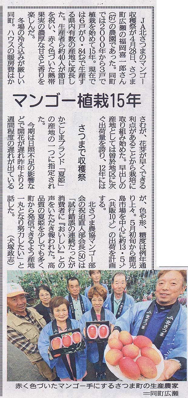 6月16日の南新聞の記事