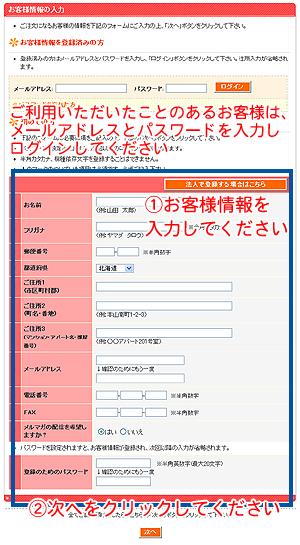 お客様情報登録
