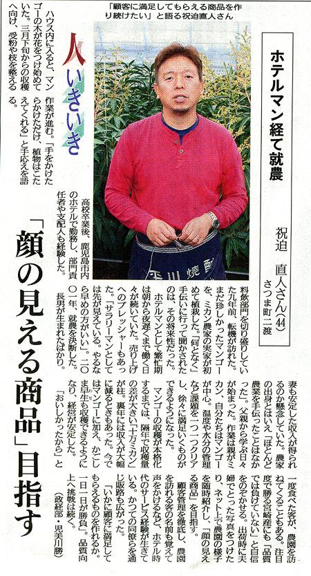 「顔の見える商品」目指す 南日本新聞