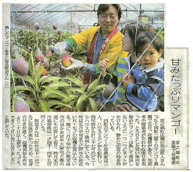 H16年4月6日西日本新聞